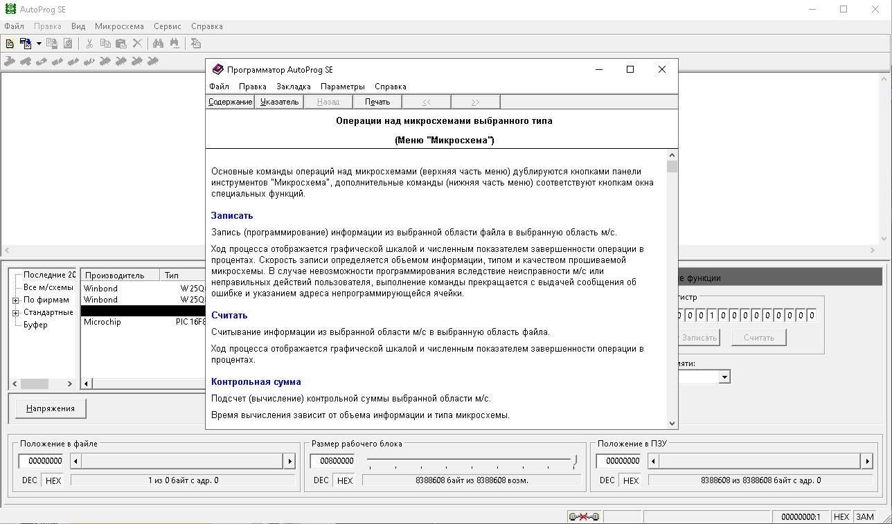 Программатор AutoProg SE лечим справку в Windows 10